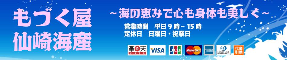 仙崎海産 楽天市場店:海の恵みで心から健康に