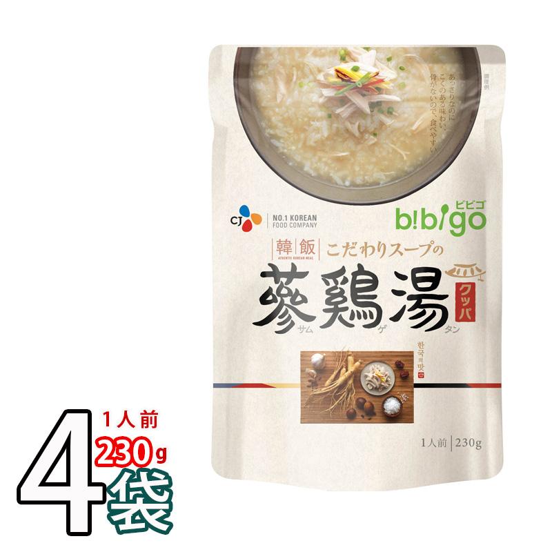 韓国で一番のチカラ食、参鶏湯を韓国本場の味のまま楽しむことができる「レトルト参鶏湯」 サムゲタン【送料無料】ビビゴ【bibigo】参鶏湯クッパ 230gx4パック(もち米ご飯入り) ★ こだわりスープの参鶏湯クッパ ビビゴ レトルト 韓国スープ 韓国鍋 韓国料理 チゲ鍋 韓国食品 (13775x4)