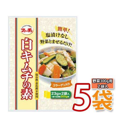 韓国食材 調味料類 ヤンニョム 正規店 新作からSALEアイテム等お得な商品満載 キムチ材料 白キムチの素 花菜 全国送料無料 ファーチェ 小 5袋 生野菜 まぜるだけ 下漬 生野菜が約60分で漬け上がり 2袋 23gx2袋入 韓国食品 塩漬が不要です 04443x5 300g用