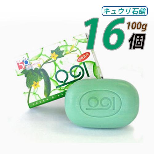 韓国で20年愛され続けている高級石鹸 韓国の石鹸 キュウリ石鹸 100gx16個 高品質 美容石鹸 せっけん 韓国石鹸 正規認証品!新規格 10 美顔 美容せっけん エステ 15404x16