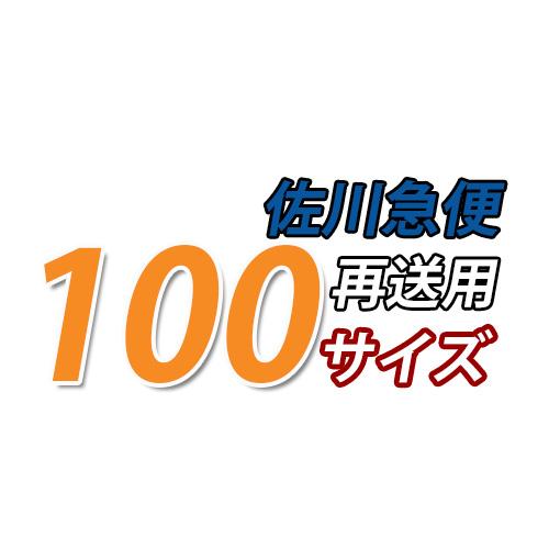 【佐川急便100サイズ宅配便】長期不在・住所違いなどによる返送品の再送用の追加送料