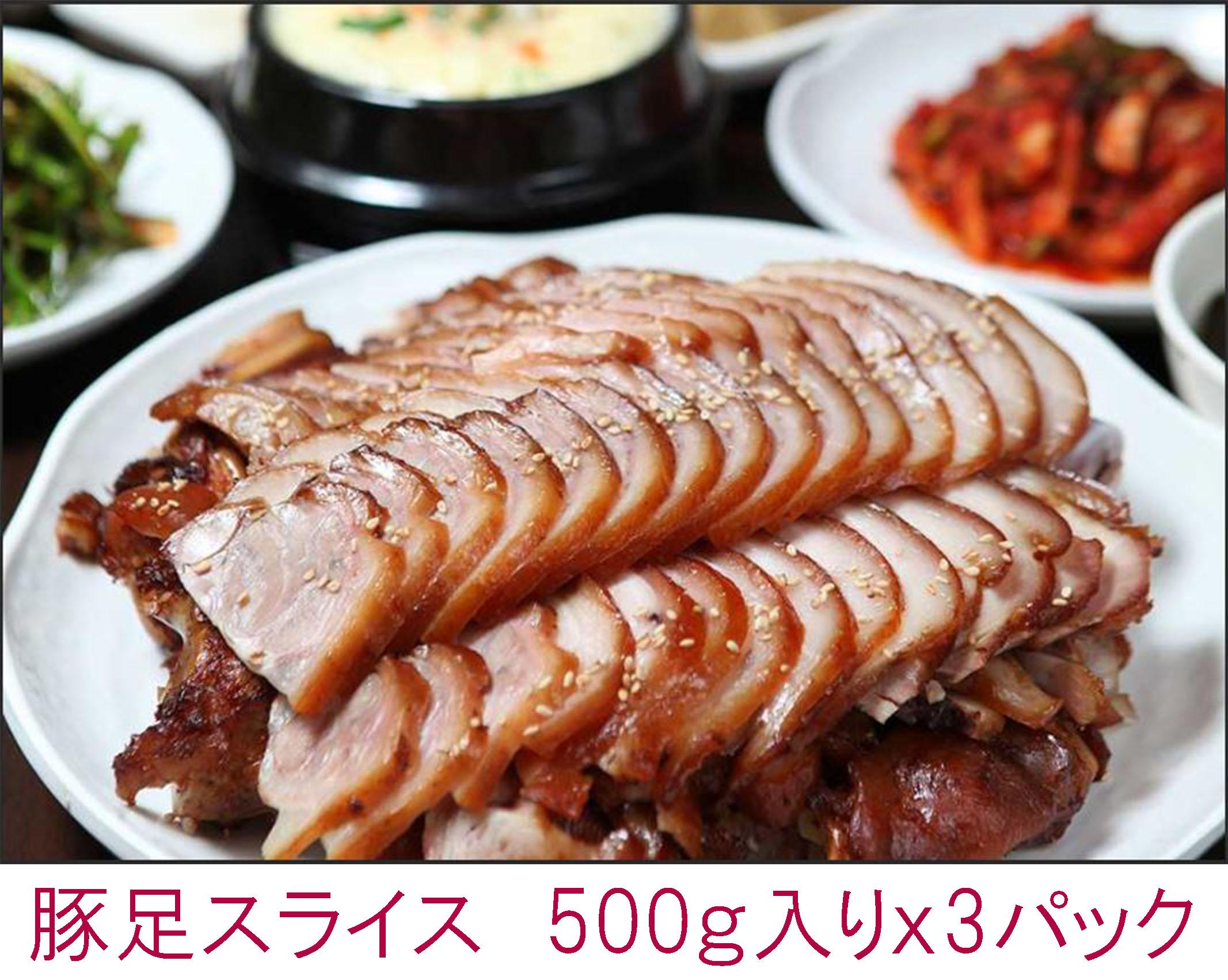 日本で作りました 豚足はコラーゲンの宝庫 自家製味付け 豚足 市場 王豚足 チョッパル スライス 500g x3パックセット 辛みそ付き 激安 韓国お土産 クール便 韓国食品 本場の味が体験できる あす楽 奉呈 おかず 新作販売 00018x3 韓国食材 韓国料理