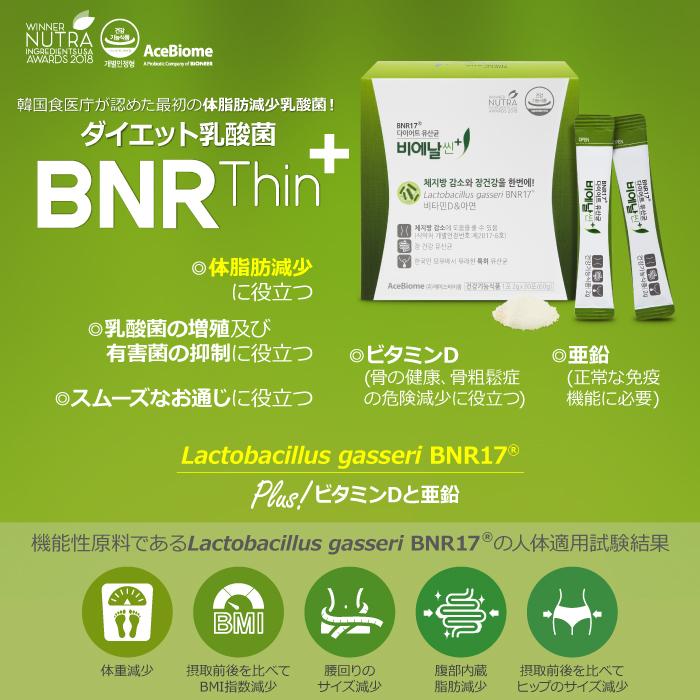 乳酸菌 サプリ おすすめ 腸 働き ボディ ライン ケア 体脂肪 ビタミンD 亜鉛