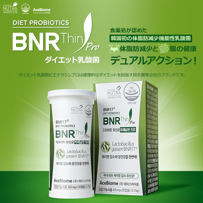 乳酸菌 サプリ おすすめ 腸 働き ボディ ライン ケア 体脂肪