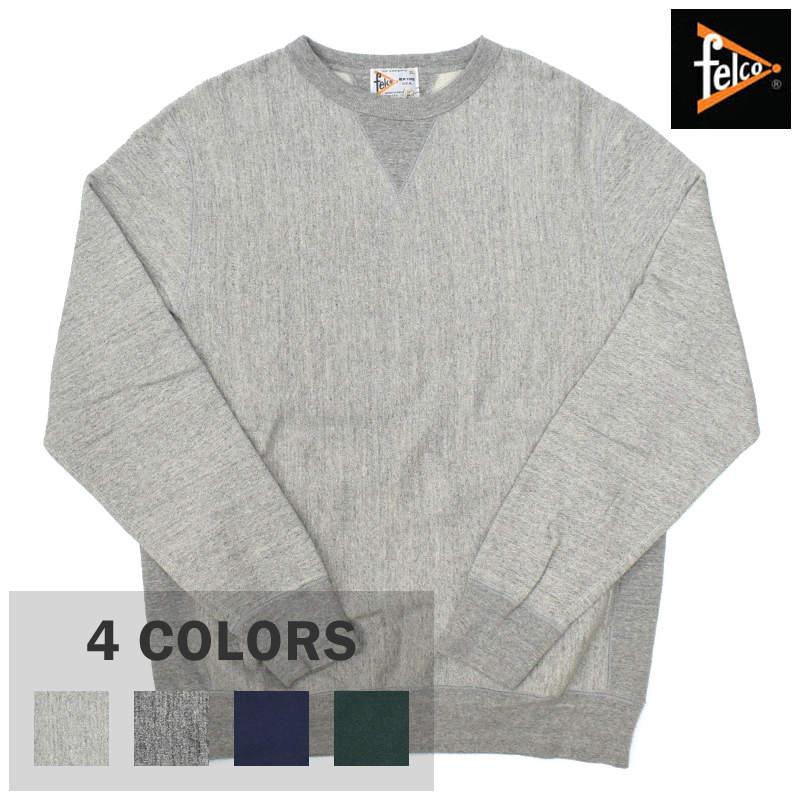 【4 COLORS】FELCO(フェルコ) 【MADE IN JAPAN】16oz HEAVY WEIGHT SWEAT SHIRTS(16オンス ヘビーウェイト スウェットシャツ) DOUBLE V-GUSSET(両Vガゼット)