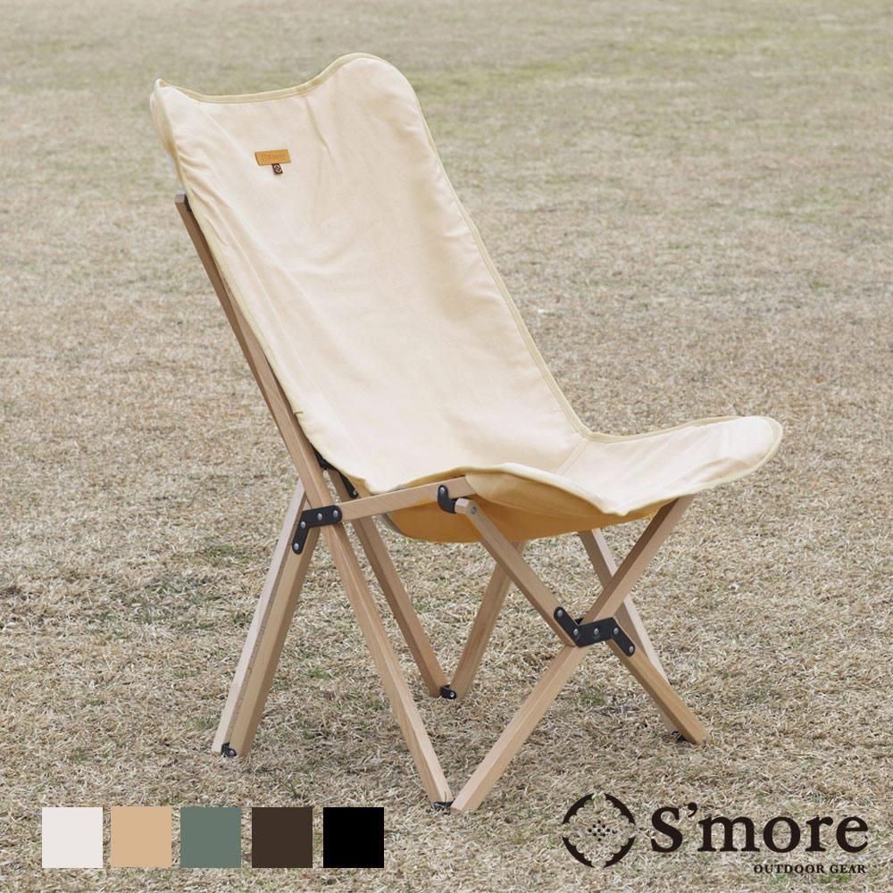 S'more Woodie pack chair アウトドアチェア キャンプ 驚きの価格が実現 チェア 折り畳み 折りたたみ椅子 アウトドア 収納袋付き キャンバス 持ち運び ラッピング不可 木製 おしゃれ 洗える ウッディチェア ズック 天然ブナ材の折り畳み木製チェア ファクトリーアウトレット