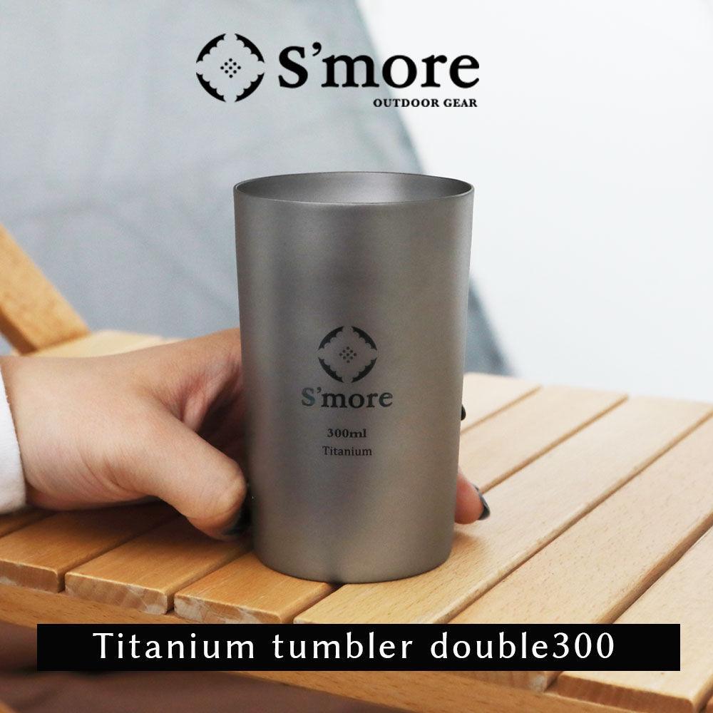 S'more Titanium tumbler double300 タンブラー チタン 300ml チタンタンブラー コップ チタンコップ チタン食器 チタン製 おしゃれ 使い勝手の良い 二重構造 お買得 SMOrsUT001TD2a300 ダブル ダブルウォール アウトドア キャンプ