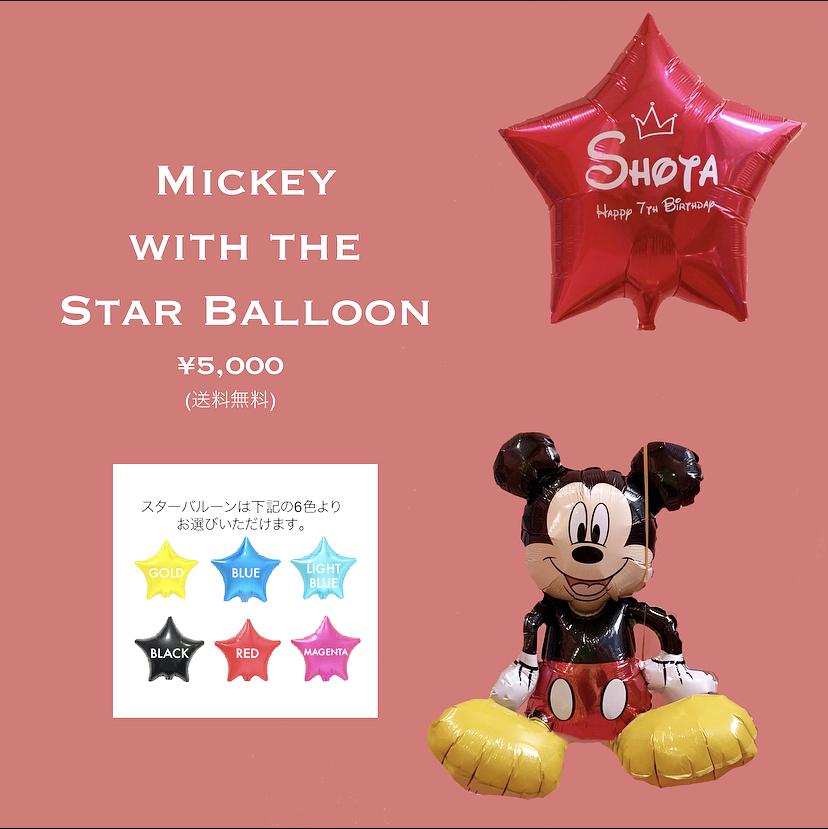 送料無料 お名前が入れられる☆特別な贈り物バルーン Mickey with the Star Balloon seragirl セラガール バルーン お誕生日 再販ご予約限定送料無料 風船 ミッキー お祝い 《週末限定タイムセール》 disney バースデー ベビー ディズニー男の子 女の子 ミニー