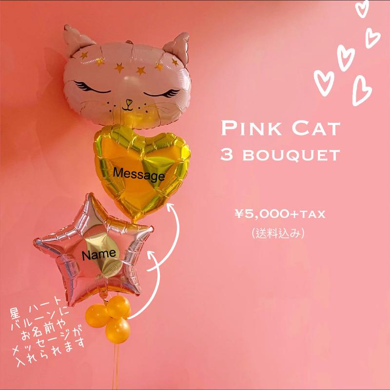 送料無料 お名前 メッセージが入れられる☆特別な贈り物バルーン PINK CAT 3 bouquet seragirl セラガール バルーン バースデー 猫 通信販売 男の子 風船 かわいい お祝い おすすめ 女の子 ベビー cat お誕生日 ピンク