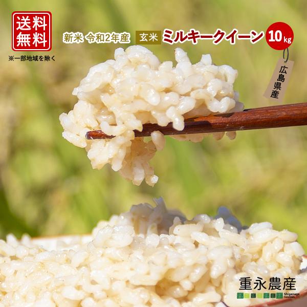 生産農家が販売するお米 定番キャンバス 国内送料無料 送料無料 新米 広島県産 令和2年産ミルキークイーン10kg玄米