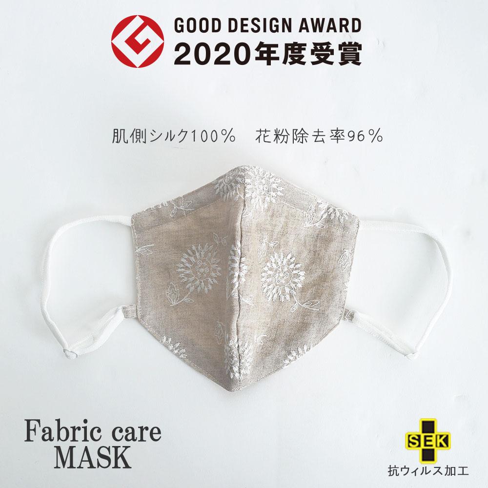 2020年グッドデザイン賞受賞 ファブリックケアマスク coco-kara リネン刺繍タイプ 抗ウィルス 花粉除去 肌側シルク100% 布マスク かわいい 耳が痛くならない WEB限定 販売 おしゃれ 洗える 日本製 肌にやさしい 送料無料 肌荒れしない