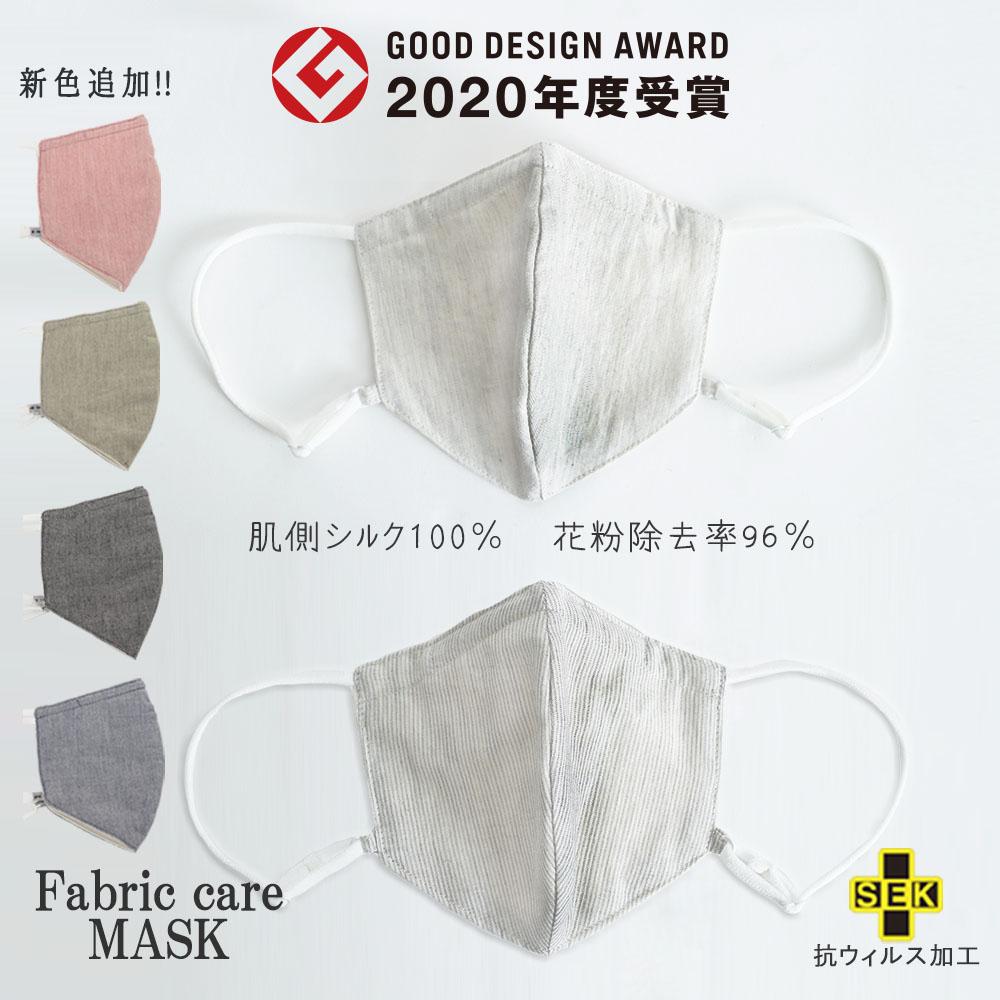 【新色追加】ファブリックケアマスク coco-kara(オーガニックコットンタイプ)抗ウィルス 花粉対策 肌側シルク100% 布マスク 肌にやさしい 肌荒れしない かわいい おしゃれ 洗える 耳が痛くならない皮膚科 送料無料 日本製