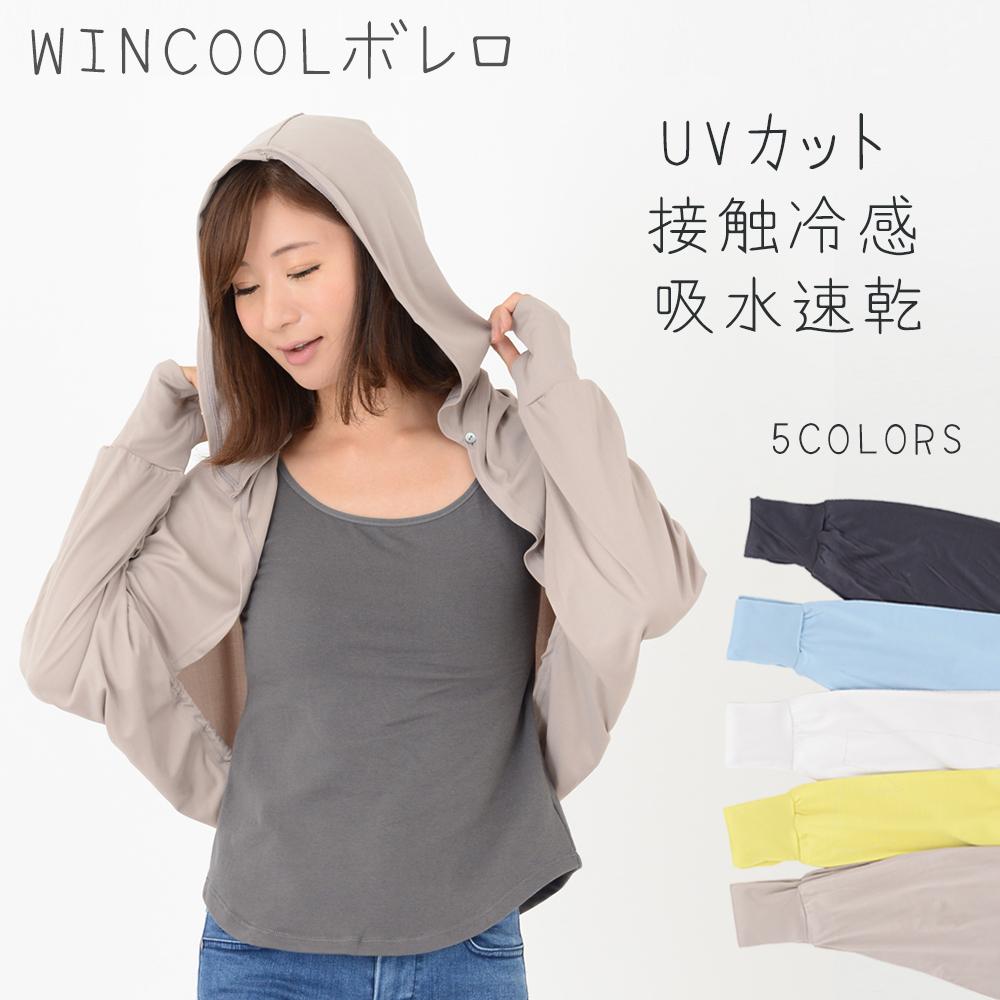 ひんやり素材でお洒落にUV対策 在庫限定価格 WINCOOフード付ボレロストール 新着 涼しい 日本製 UVカット 吸水速乾 接触冷感 大放出セール