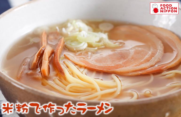 楽天市場】米粉 麺 ラーメン 日本のお米からつくった「米屋の米粉 ...