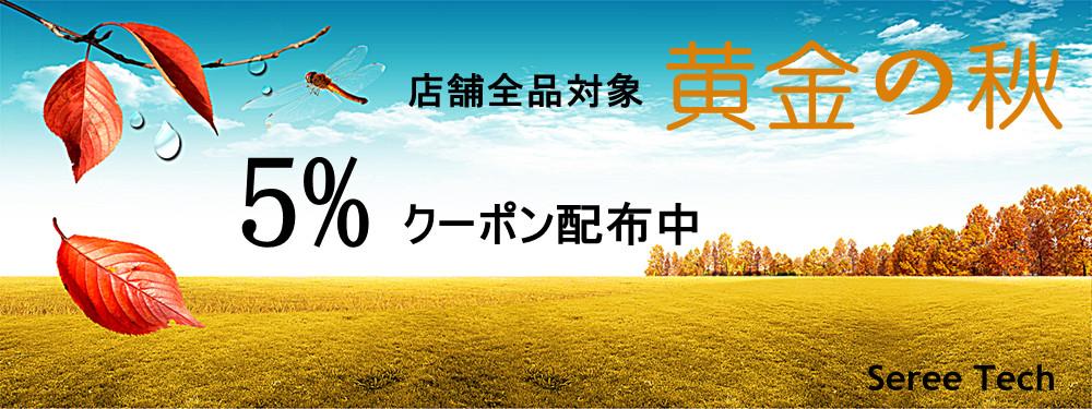 Seree Tech:Seree Tech通販ショップ