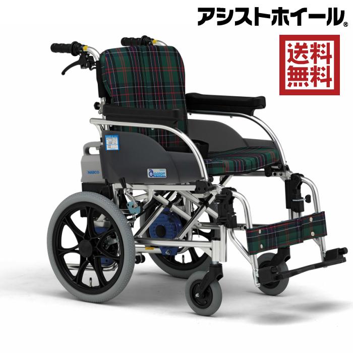 アシストホイール ハイパワー型 NAW-16C-DT-HP-G (非課税) (送料無料 ※北海道・沖縄・離島除く) 安全運転指導 & 定期点検(2年5回) & 傷害・賠償責任保険(1年)付き 【ナブテスコ 車いす 電動車椅子 電動車いす 介助】