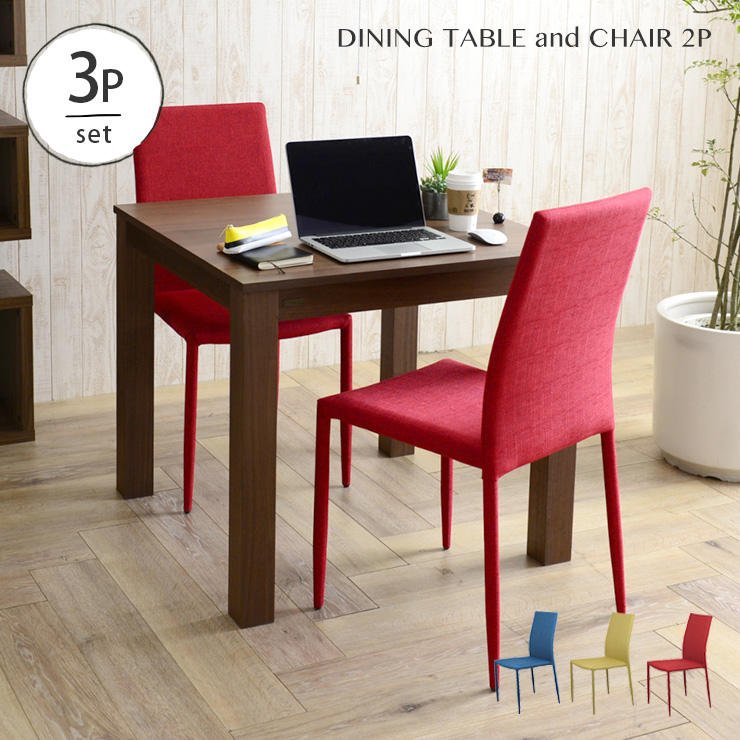 新生活応援♪ 《チェア完成品》 ダイニングセット ダイニング3点セット ダイニングテーブル チェア2P チェア 椅子 北欧 2人掛け コンパクト おしゃれ <LUM70-80T×STDC1060>
