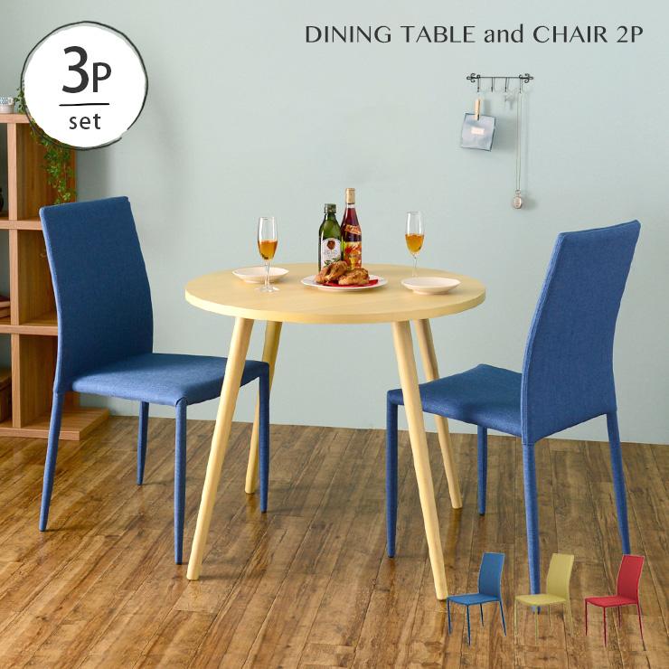 《チェア完成品》 ダイニングセット ダイニング3点セット ダイニングテーブル チェア2P チェア 椅子 北欧 天然木 2人掛け コンパクト おしゃれ <JLF70-80T×STDC1060>