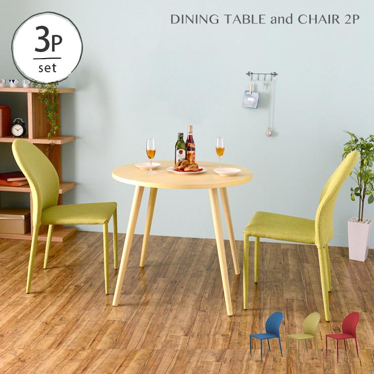 新生活応援♪ ダイニング3点セット ダイニングセット ダイニングテーブル チェア2P チェア 2人掛け 椅子 コンパクト 北欧 おしゃれ <JLF70-80T×LUDC1209>