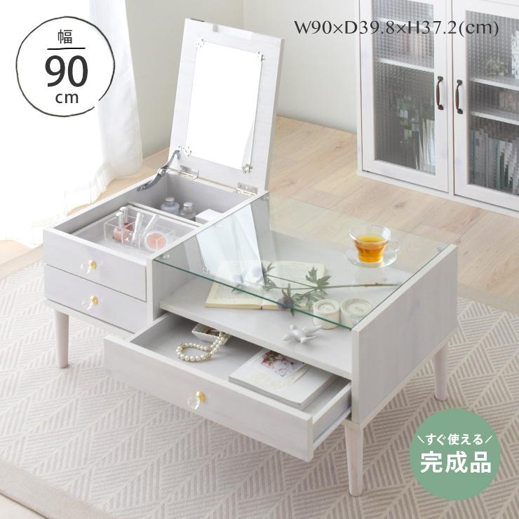 新生活応援♪ 【完成品】 ドレッサー 完成品 デスク 白 テーブル ロータイプ ドレッサーテーブル ガラステーブル ローテーブル アンティーク かわいい ホワイト おしゃれ <VREND/FFVRK40-90D>