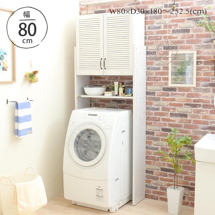 洗濯機ラック つっぱりタイプ ランドリーラック 洗面所 ルーバー 扉付き ハイタイプ おしゃれ <DOLLY DO250-80SR>