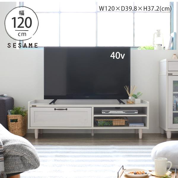 テレビ台 北欧 幅120cm 幅120 TV台 ローボード テレビボード 白 ホワイト 収納 引き出し付 シンプル かわいい おしゃれ <LUFFY/FFLU37-120L>