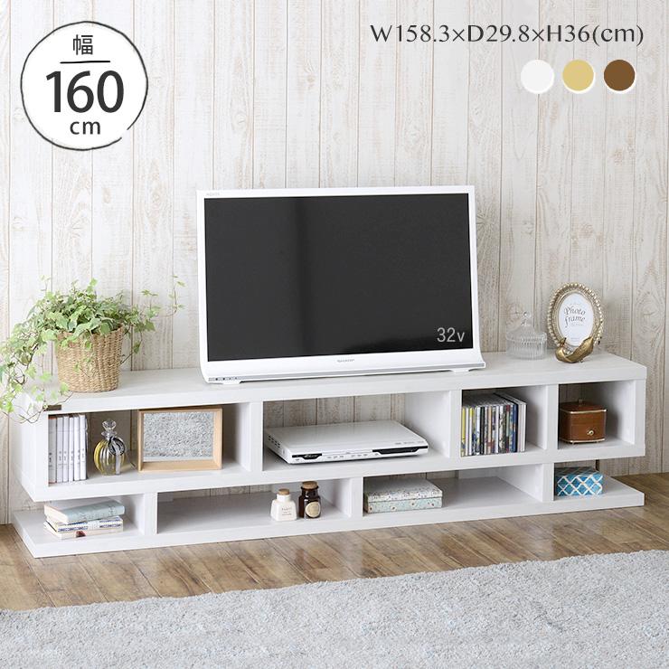 新生活応援♪ テレビ台 テレビボード TV台 幅160cm 幅160 木製 TVボード 収納 ローボード リビングボード 間仕切り 北欧 木製 ホワイト 白 ブラウン オープンラック おしゃれ <ライク/LK36-160L>
