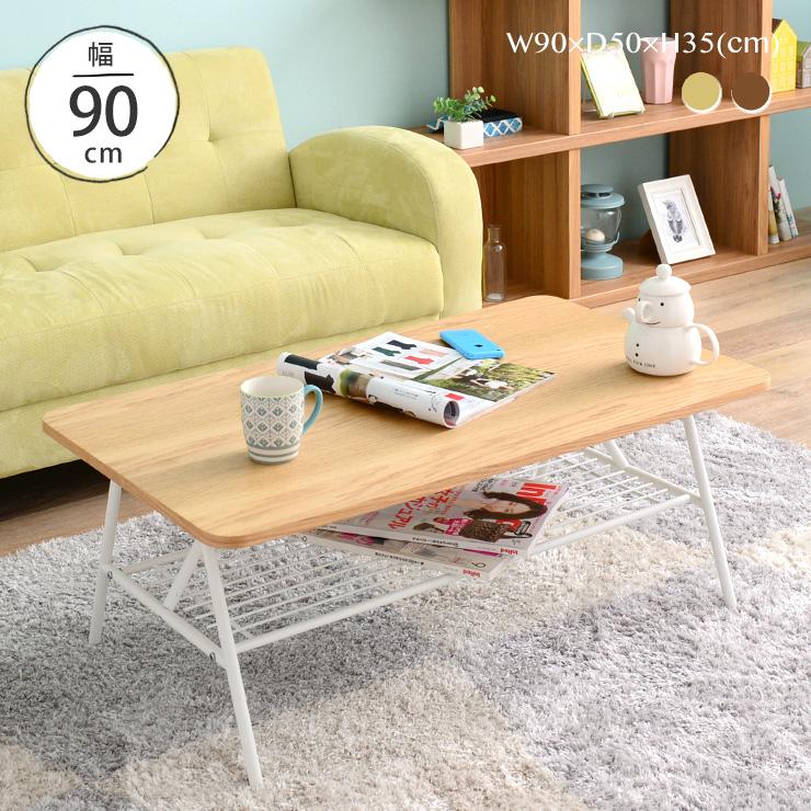 新生活応援♪ ローテーブル 天然木 アイアン 北欧 テーブル センターテーブル リビングテーブル 幅90cm 幅90 棚付き スチール シンプル かわいい テーブル リビング おしゃれ <REPON/RE35-90TS>