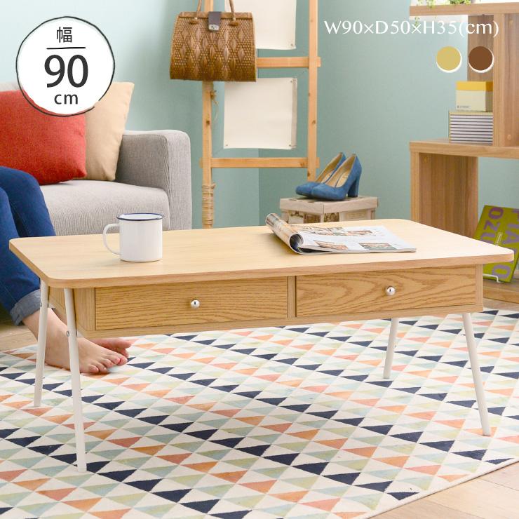 新生活応援♪ ローテーブル 天然木 アイアン 北欧 テーブル センターテーブル リビングテーブル 幅90cm 幅90 一人暮らし 引き出し付き スチール シンプル かわいい おしゃれ <REPON/RE35-90HS>