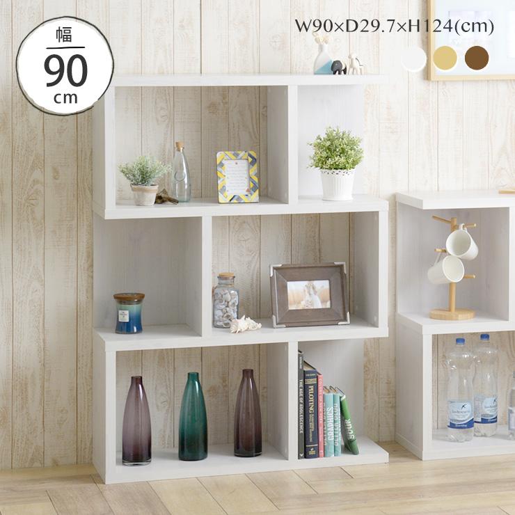 シェルフ オープンシェルフ 3段 幅90 ディスプレイラック 収納ラック 北欧 ホワイト ナチュラル ブラウン シンプル かわいい 木製ラック おしゃれ <Like/LK120-90S>