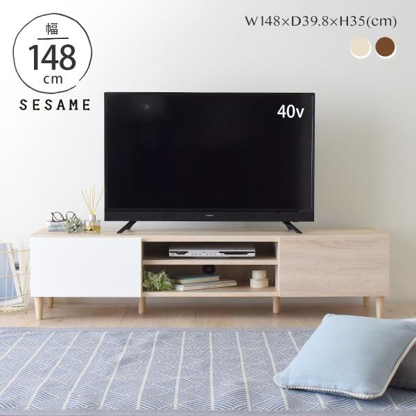 テレビ台 ローボード TV台 テレビボード 北欧 白 ホワイト 収納 鏡面 ナチュラル 木目 幅150cm 幅150 引き出し かわいい シンプル おしゃれ <HELM/HM35-150L>