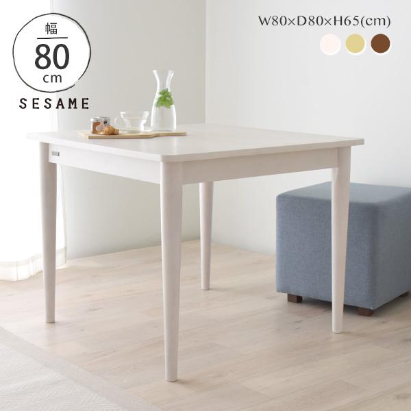 ダイニングテーブル 単品 高さ65cm 幅80cm 正方形 テーブル 木製 天然木 白 ホワイト 北欧 コンパクト おしゃれ <FORESSSY/FOR65-80T>