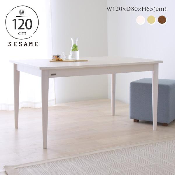 新生活応援♪ ダイニングテーブル 白 高さ65cm 北欧 やや低めのダイニングテーブル 単品 コンパクト シンプル 幅120cm ソファ ベンチ おしゃれ <FORESSSY/FOR65-120T>