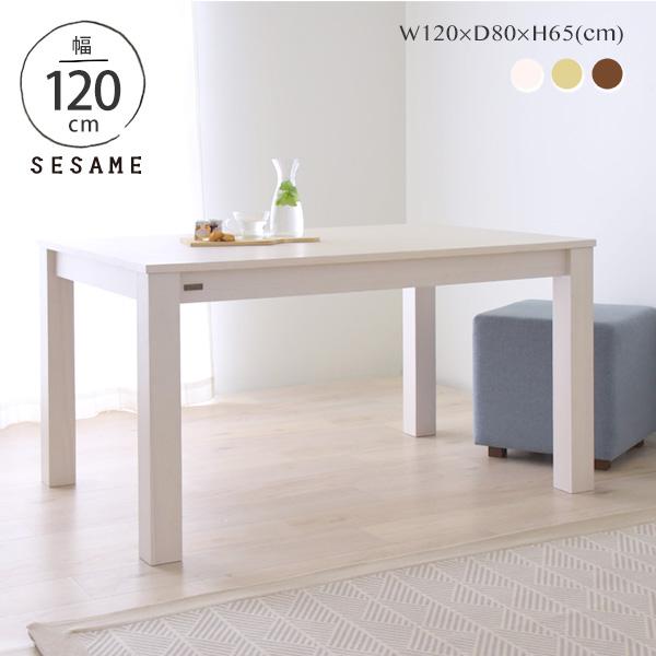 新生活応援♪ ダイニングテーブル 白 高さ65cm 北欧 やや低めのダイニングテーブル 単品 コンパクト シンプル 幅120cm ソファ ベンチ おしゃれ <LUMBIE/LUM65-120T>