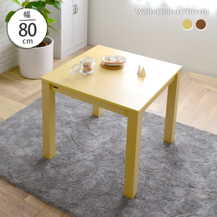 アッシュとウォールナットから選べる、天然木のダイニングテーブル 単品 おしゃれ <LUMBIE/LUM70-80T>