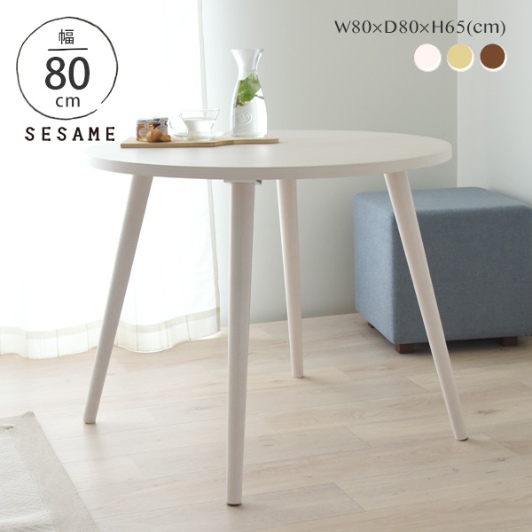 最大500円OFFクーポン配布中♪ ダイニングテーブル 白 高さ65cm 北欧 やや低めのダイニングテーブル 単品 コンパクト シンプル 幅80cm おしゃれ <JELUFIE/JLF65-80T>