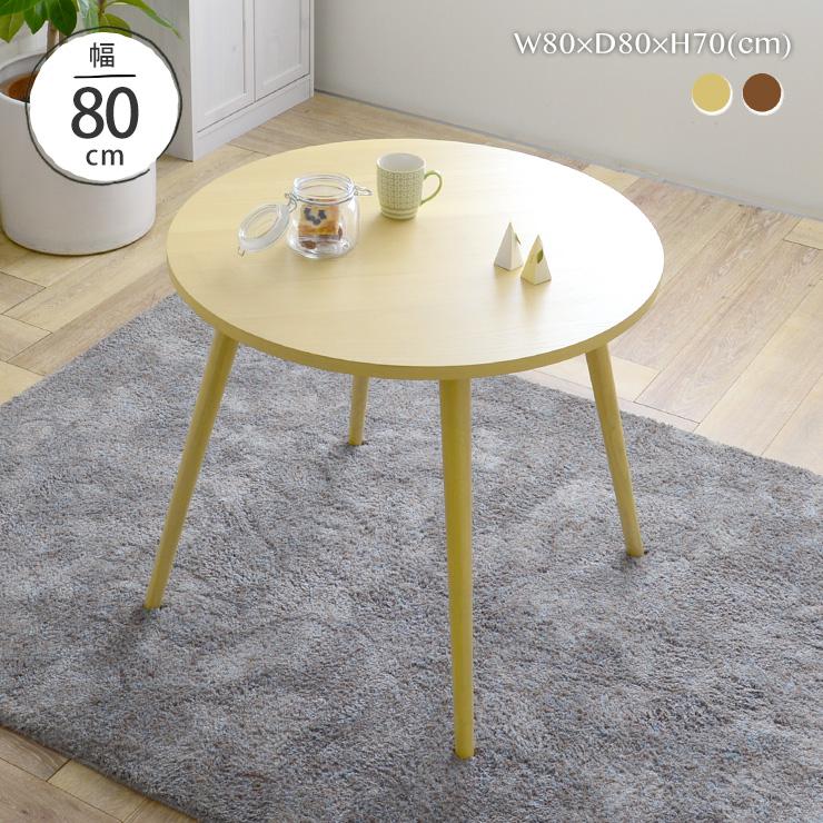 ダイニングテーブル 白 高さ70cm 北欧 やや低めのダイニングテーブル 単品 コンパクト シンプル 幅80cm おしゃれ <JELUFIE/JLF70-80T>