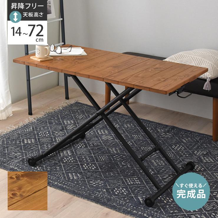 テーブル 高さ調節 昇降 完成品 デスク ローテーブル 折りたたみ センターテーブル 天然木 木製 北欧 シンプル かわいい おしゃれ テーブル <昇降式テーブル:アンティーク天板タイプ>