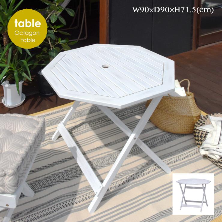ガーデンテーブル 単品 折り畳み 八角形 コンパクト 白 天然木 木製 北欧 パラソル穴 シンプル かわいい おしゃれ 屋外 アウトドア カフェ <八角形パラソル穴付ガーデンテーブル 単品>