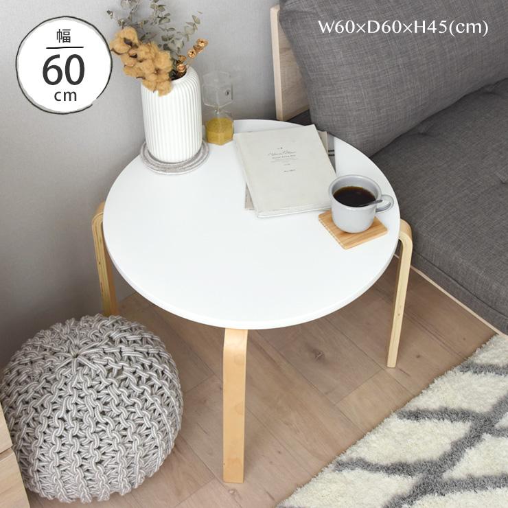 サイドテーブル 北欧 白 丸 訳あり品送料無料 ホワイト かわいい おしゃれ 木製 テーブル ナイトテーブル ミニテーブル 半額 キッズ コーヒーテーブル 北欧サイドテーブル 円 ソファ
