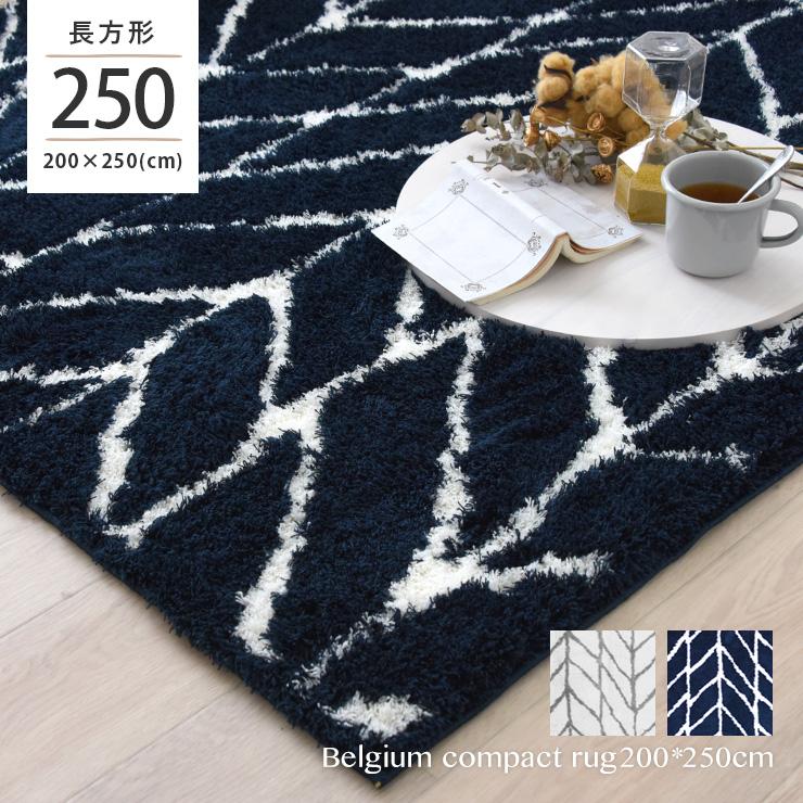 4/23(木)20時より最大P10倍(エントリー&カード利用) 【約200×250cm 長方形】 ラグ ラグマット 北欧 ベルギー製 ウィルトンラグ おしゃれ 長方形 ウィルトン織り マット ベルギー 絨毯 カーペット 3畳 一人暮らし <BLIZZ(ブリッツ)ブランチ 200×250cm>