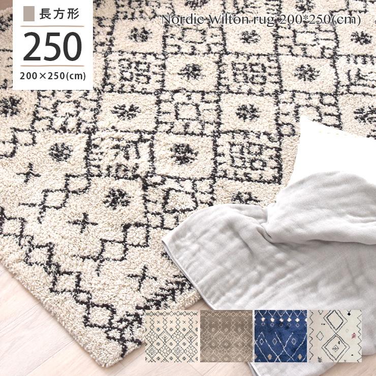 【約200×250cm 長方形】 ラグ ラグマット 北欧 ベルギー製 ウィルトンラグ おしゃれ 角形 長方形 ウィルトン織 ウィルトン織り マット ベルギー 絨毯 カーペット 一人暮らし <ROYAL NOMADIC 200×250cm>