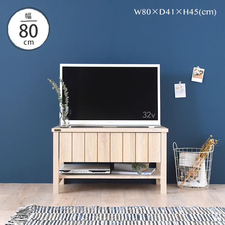 ローボード テレビ台 北欧 おしゃれ 収納 引き出し 幅80 80cm コンパクト テレビボード 一人暮らし 木製 棚付 TV台 TVボード ナチュラル かわいい <KILIGS/KL45-80L>