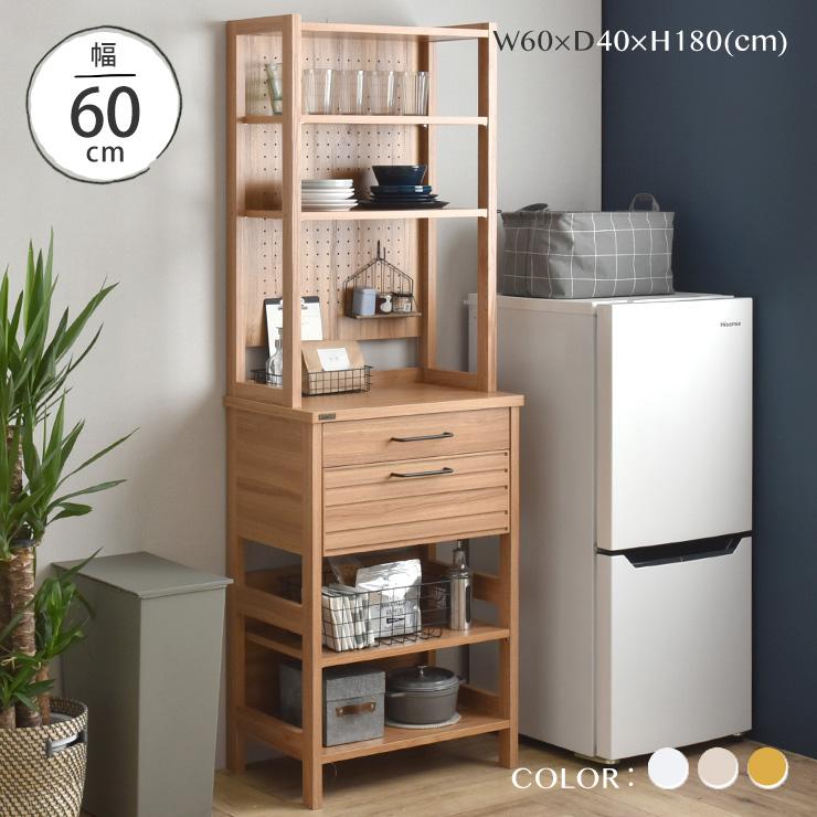 キッチンラック 幅60 スリム 引き出し 北欧 キッチン収納 キッチン収納棚 食器棚 収納棚 レンジラック ハイタイプ 木製 白 ホワイト おしゃれ かわいい <LAFIKA/LF180-60HC>