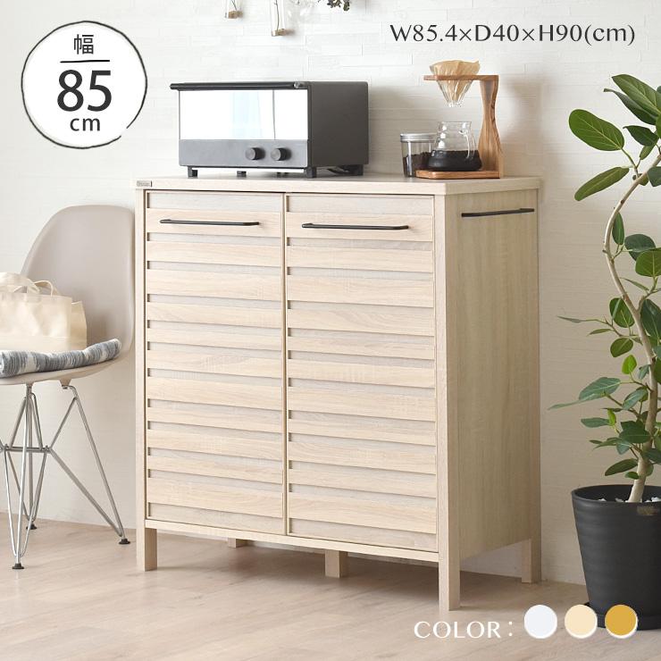 キッチンボード キャビネット 収納キャビネット キッチン収納 収納棚 収納 北欧 白 ホワイト おしゃれ かわいい シンプル 扉 木製 カウンター収納 <LAFIKA/LF90-90C>