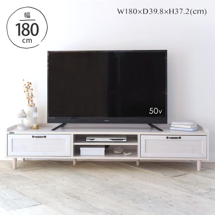 テレビ台 ローボード 北欧 幅180cm 幅180 TV台 テレビボード 白 ホワイト 大型TV対応 収納 引き出し シンプル かわいい おしゃれ <LUFFY/FFLU37-180L>