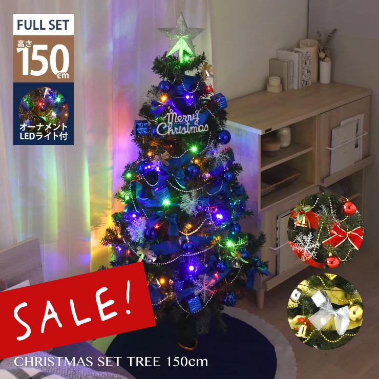 エントリーで全品P10倍♪ クリスマスツリー クリスマス ツリー 150cm おしゃれ セット クリスマスツリーセット オーナメント オーナメントセット 北欧 飾り付き かわいい レッド ブルー ゴールド 電飾付 LED <セットツリー 150cm>