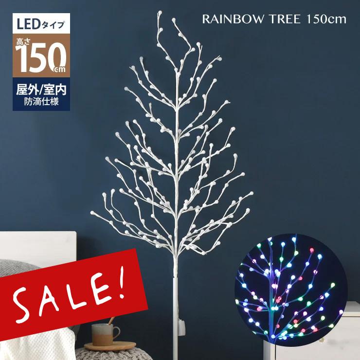 クリスマスツリー 150cm 北欧 おしゃれ イルミネーション ブランチツリー LED 白 ホワイト ライト ツリー クリスマス 室内 屋外 外 枝 電球 <レインボーツリー 150cm>