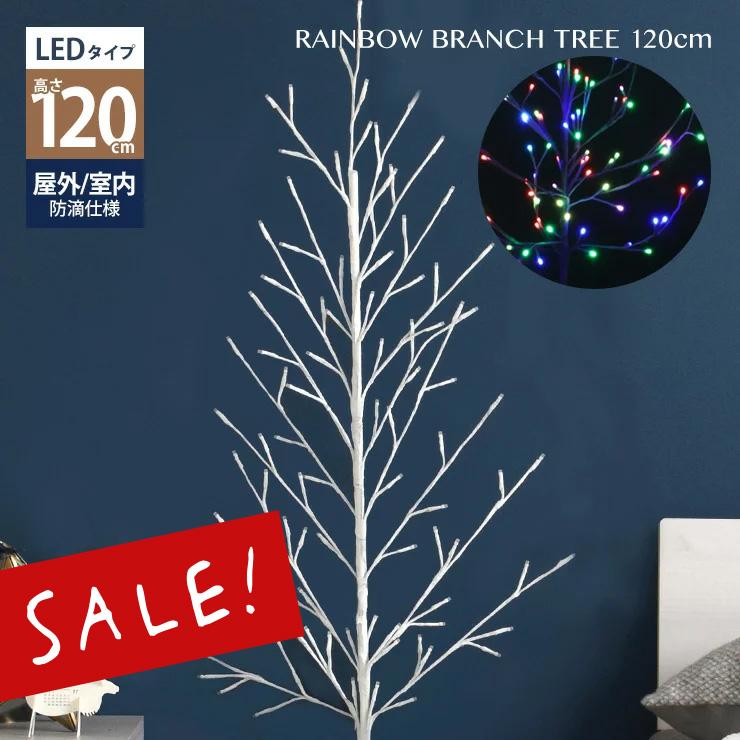 クリスマスツリー 120cm 北欧 おしゃれ イルミネーション ブランチツリー LED 白 ホワイト ライト ツリー クリスマス 室内 屋外 外 枝 電球 <レインボーブランチツリー 120cm>
