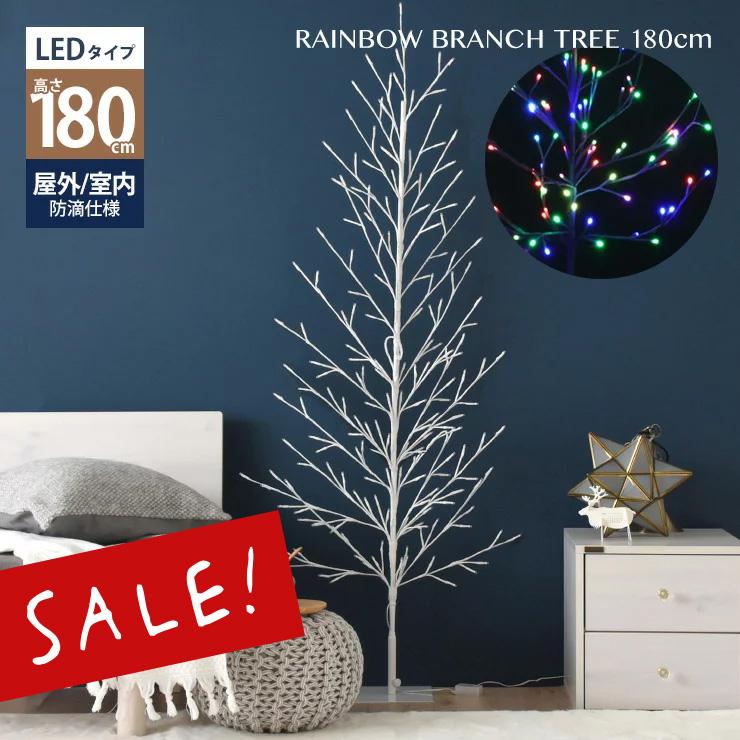 クリスマスツリー 180cm 北欧 おしゃれ イルミネーション ブランチツリー LED 白 ホワイト ライト ツリー クリスマス 室内 屋外 外 枝 電球 <レインボーブランチツリー 180cm>